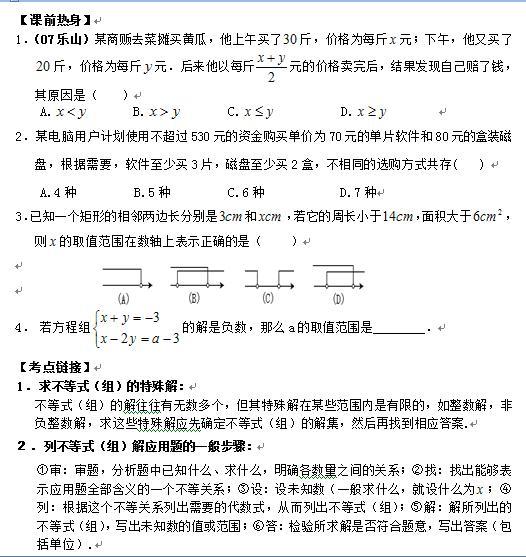 初二数学练习题:一元一次不等式_初二数学_沪职称英语视频下载v数学图片
