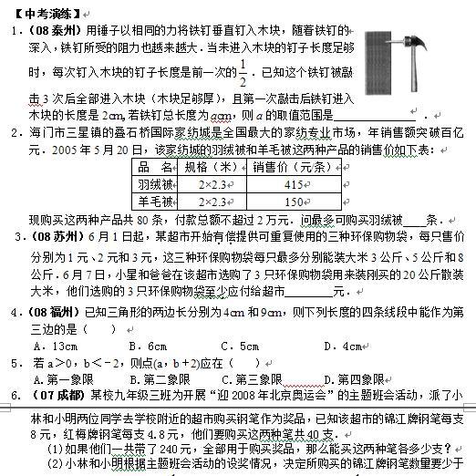初二数学练习题:一元一次不等式_初二数学_沪玖客服果视频图片