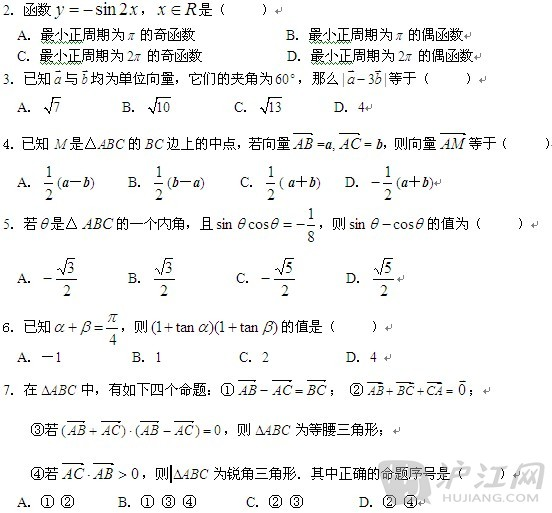 高一数学必修4试题
