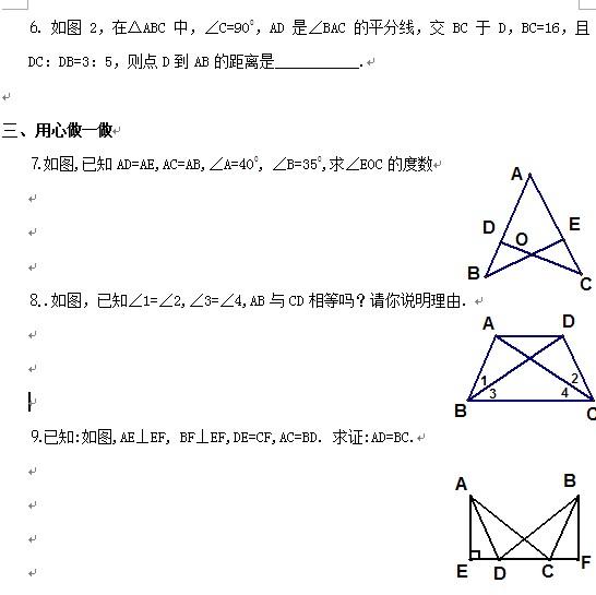 把圆分成4个全等图形