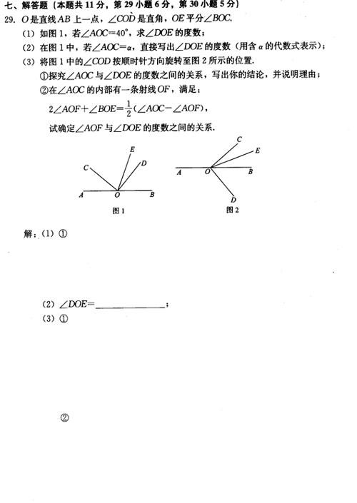 初一数学试卷及答案