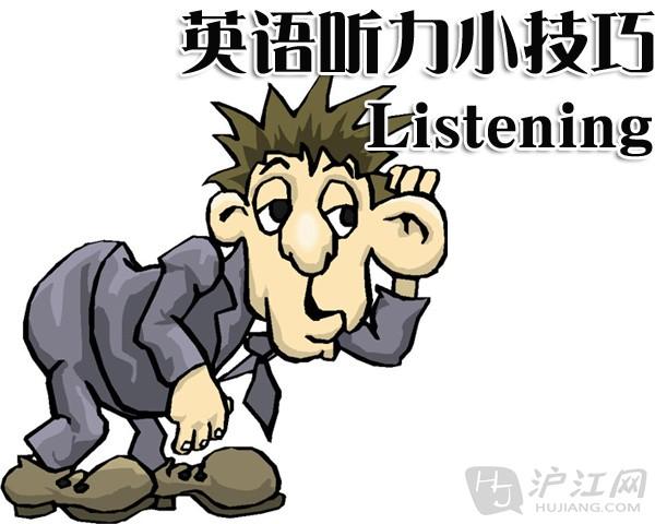 英语听力小技巧系列汇总如何用小黄纸换游戏图片