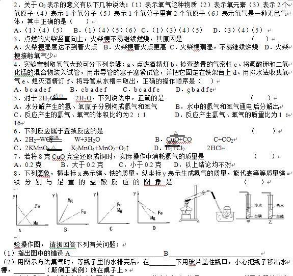 初中化学复习专题:元素及化合物知识