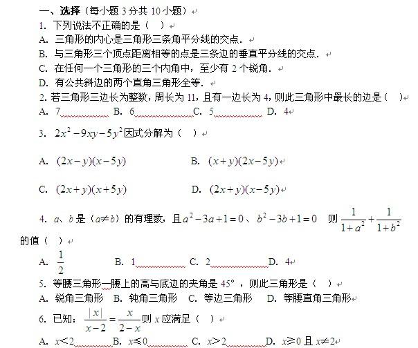初二数学期末试卷及答案