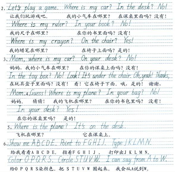 unit6 对于刚接触英语的孩子来说,按照字帖练习英语的书写是至关重要图片