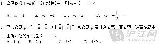 高三数学模拟试题