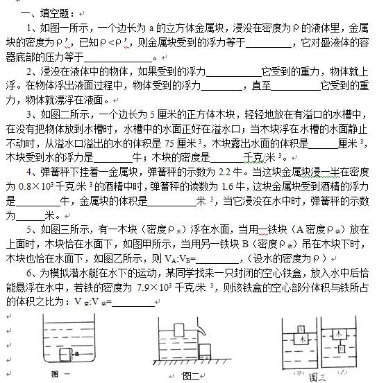 初中物理练习题:浮力_初二物理_沪江中学学科