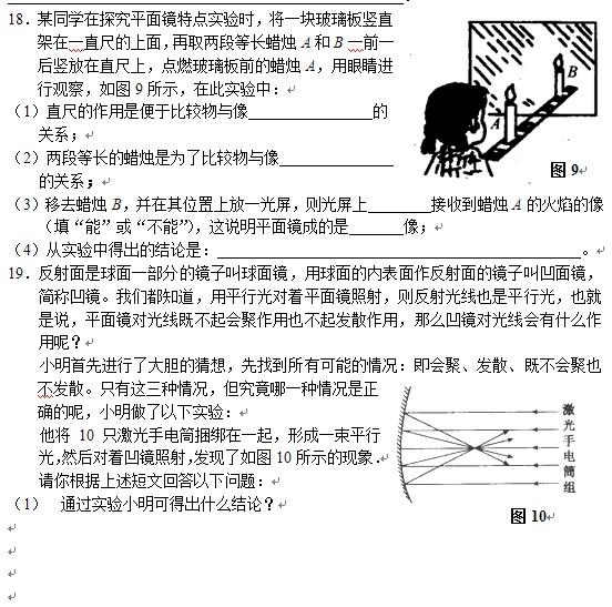 初中物理练习题:光学_初二物理-沪江中学学科网手机