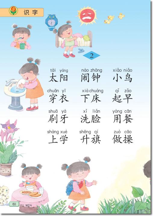 识字2的电子课本_一年级语文_沪江小学资源网-hujiang