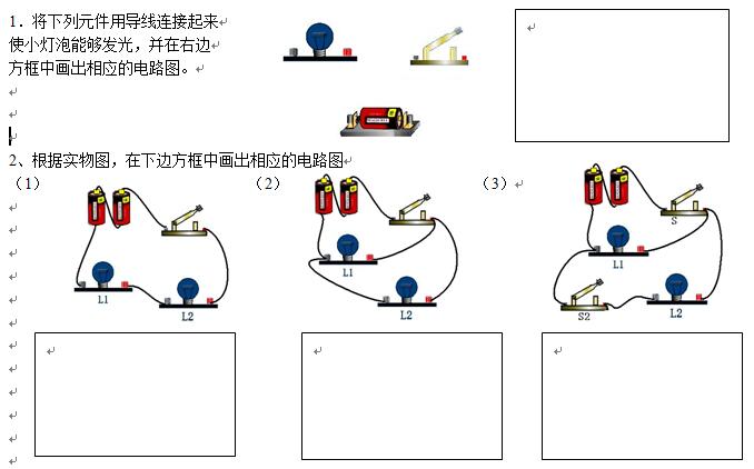 初二物理:电路和电路图练习