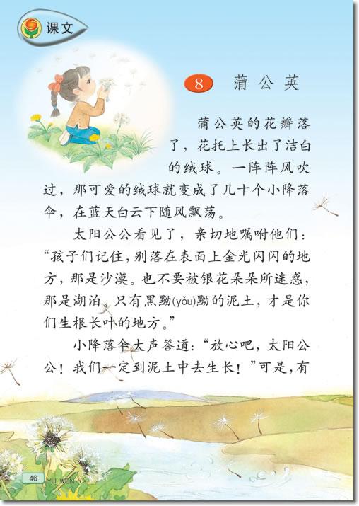 小学三年级语文电子课本 蒲公英 苏教版
