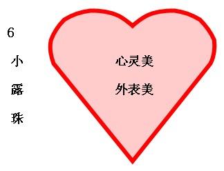 小露珠教学实录
