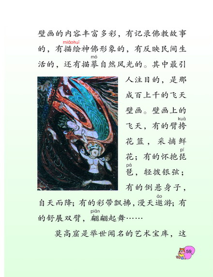 小学五年级语文电子课本《莫高窟》