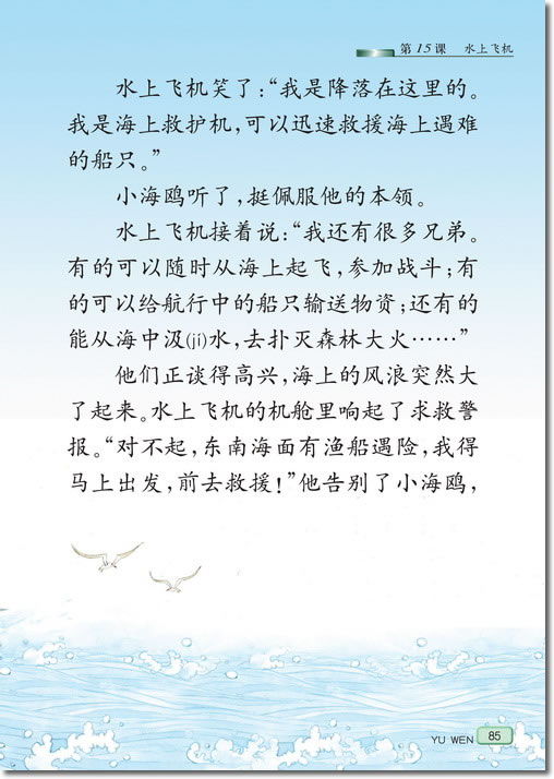 小学三年级语文电子课本《水上飞机》