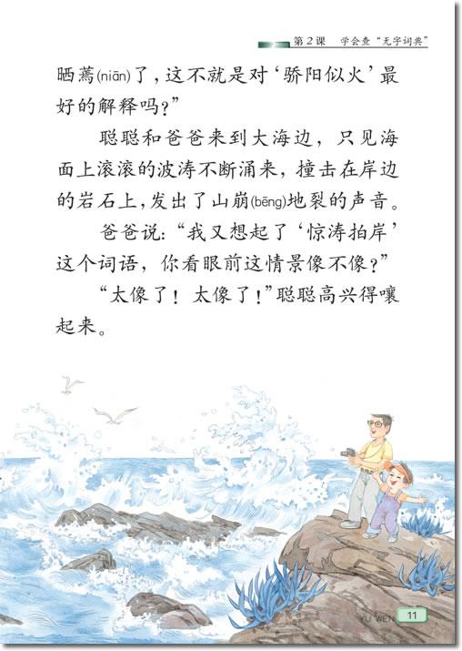 学会查无字词典的电子课本_三年级语文_沪江