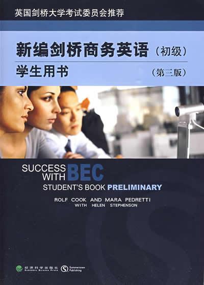 新编剑桥商务英语(初级)学生用书+同步辅导+教