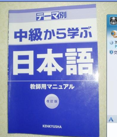 中级から学ぶ日本语[PDF格式]_电子书下载库