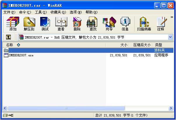 Win 7系统 韩语输入法补丁下载 沪江整理图片