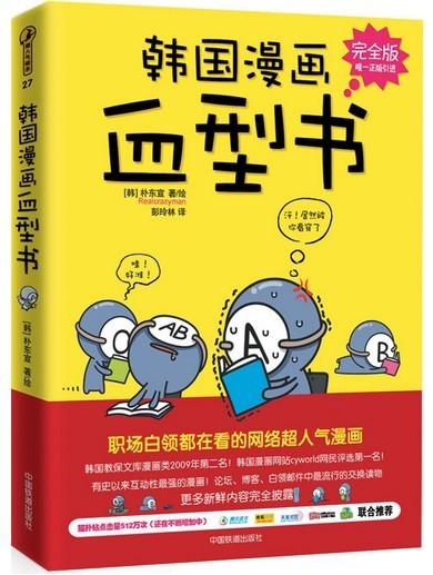 韩国漫画漫画书[pdf血型]_电子书下载库_新沪江库格式里番足控图片