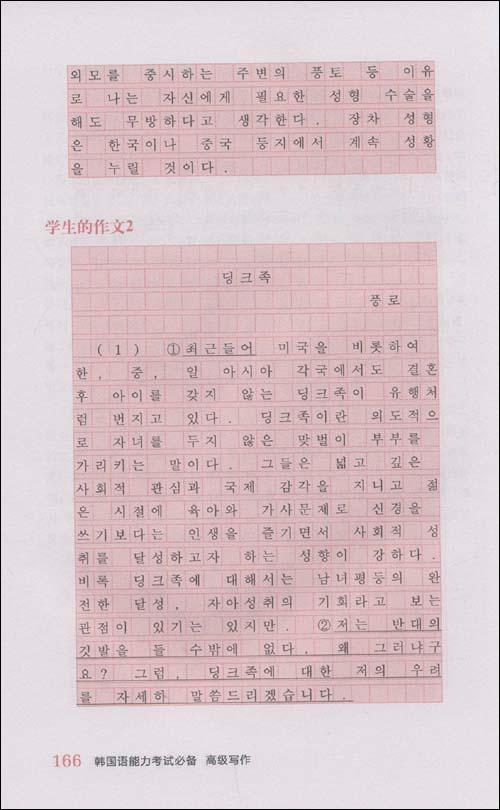 韓語初級作文_韓語單詞初級_韓語初級考試