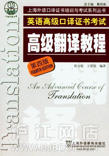 《英语高级口译考试高级翻译教程(第四版)》