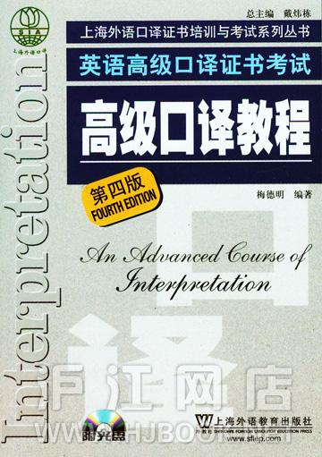 《英语高级口译考试高级口译教程(第四版)》