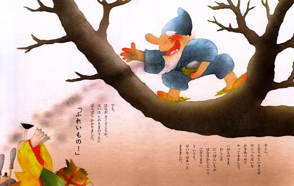 日语童话故事:让树开花的老爷爷