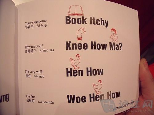 英语口语练习_美国人搞笑的汉语课本!