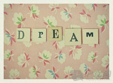 做你想做的梦