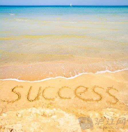 关于获得成功
