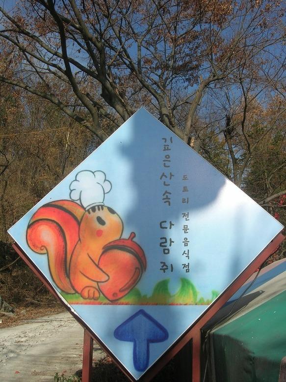 韩文再发现:身边那些美丽的韩文字