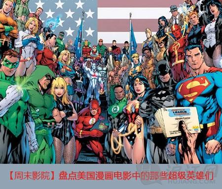 【周末影院】盘点美国漫画电影中的那些超级英雄们