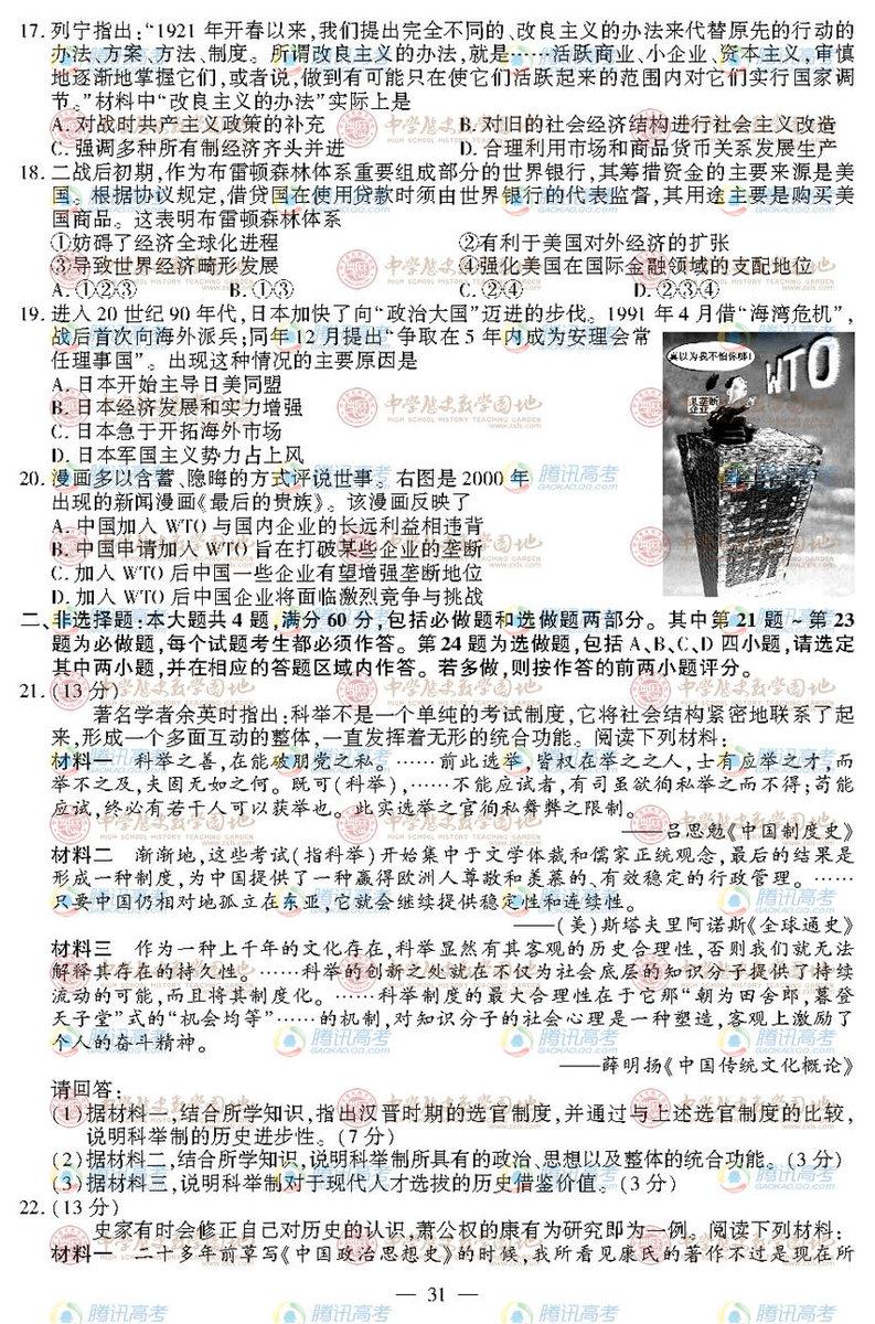 2012高考历史真题及答案(江苏卷) - 沪江音乐 -