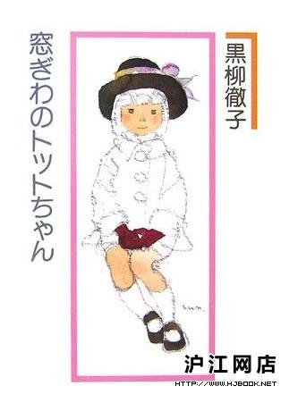 SMAP成员 黑柳彻子小说 窗边的小豆豆 赏析
