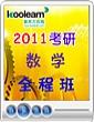 2011年新东方考研数学全程班