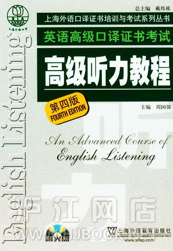 《英语高级口译考试高级听力教程(第四版)》